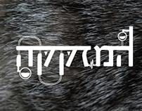 Ha'Mazkeka