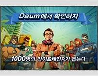 DAUM TVCF 2009