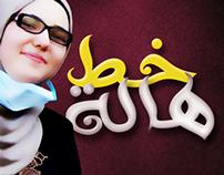 Hala Font | مجانًا Free | خط هالة