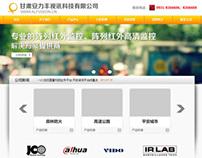 甘肃安力丰视讯科技有限公司
