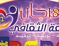 مهرجان الألفة الثقافي 2