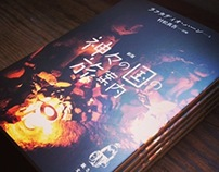 A Guidebook, the Province of the Gods 新版 神々の国の旅案内