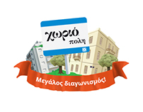 Horiopoli - Facebook contest