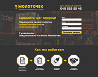 Building Materials - Landing page
