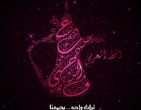(الخط العربي (تراث واحد ... يجمعنا