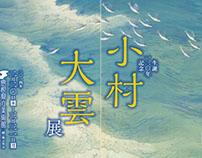 Omura Taiun Exhibition 生誕130年 小村大雲展