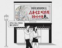Hyundai Card Hompage Explainer Style Frames