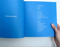 书籍设计——2009年湖北美术学院设计系90周年画册设计