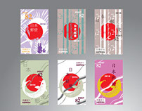 Japan Stamp Collection : 日本国