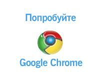 Google Chrome - Ad Campaign russia