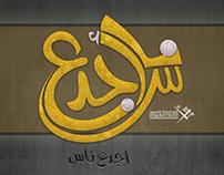 calligraphy اجدع ناس
