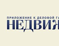 Недвижимость Logo