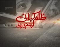 Zulm Kahani - Resham Ki Zubani