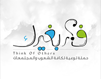 فكر بغيرك | think of others