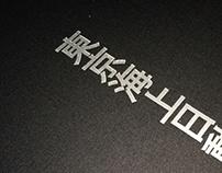 Tokio Marine tender design