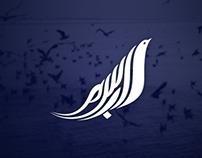 Faisal Al Bassam Branding