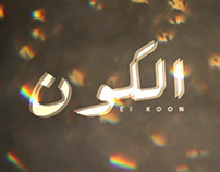 El Koon/الكون