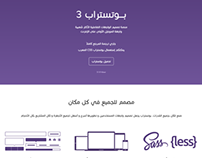 Bootstrap Arabic بوتستراب عربي