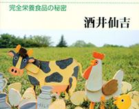「牛乳とタマゴの科学」book cover