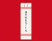 Kanji Kana Majiri Bun - Tesi di Laurea Magistrale