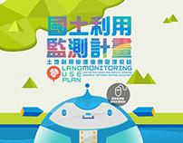 Land USE plan monitoring site