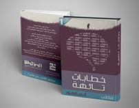 خطابات تائهة Cover Book