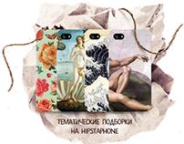 HipstaPhone
