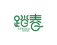 Spring/字体设计