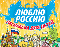 """Раскраска """"Люблю Россию"""" (иллюстрации+дизайн)"""