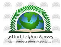 شعار جمعية سفراء الإسلام