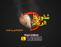 Shawerma Alreem