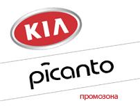 Промозона KIA Picanta