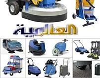 http://alaamiah.com/blog/cleaning-company-w1