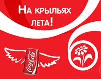 Coca-Cola. Промозона - На крыльях лета