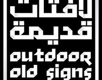 لافتات قديمة - Outdoor old signs