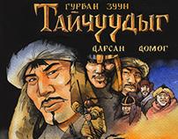 The Myth of 300 Tayichiud