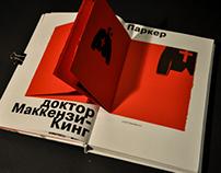 """Eugène Ionesco """"The Bald Soprano"""""""