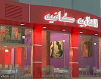 Al-Ahlawya Cafe