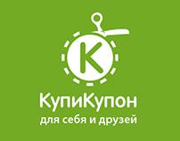 KupiKupon Web-design