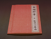 Chinese seals guidebook