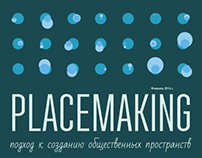 Placemaking. (E-mail рассылка)
