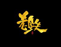 五月书法字体(一)