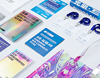 2019 UABB 深双光明分展 – 光明·互联未来 - VI