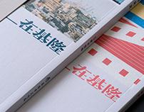 在基隆:城、海、山與未來 書籍設計