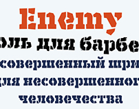 Enemy (cyrillic)