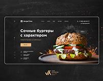 Первый экран сайта для бургерной
