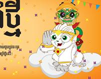 Khmer New year (វក) 2016