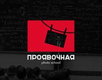 Проявочная - photo school Logo, Naming