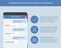 VK Business Messages