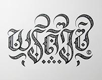 พรีดิ๊วซ์ Preduce (Thai alphabet)